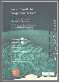SONGS FROM THE EARTH 2018 Group Printmaking Project Curated by Mehdi Darvishi May 11 - 23. 2018 Shirin gallery, Tehran, Iran.